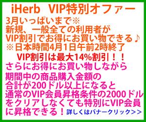 iHerbで現在開催中の全員がVIP割引&特別にVIPになれるキャンペーンのVIP割引は、期間終了後に通常のVIP割引に戻ります。【日本時間4月1日(火)午前2時終了】