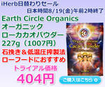 iherb daily deals  201608b Earth Circle Organics Organic Balinese Cacao Powder