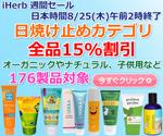 iherb weekly deals  201608b Sunscreens