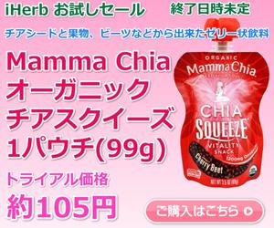 iherb Trial Price 201606a Mamma Chia Organic Chia Squeeze