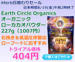 iherb daily deals  201608a Earth Circle Organics Organic Balinese Cacao Powder