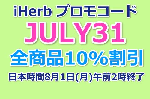 iHerbでプロモコード JULY31 を使用すると全商品10%割引!初回限定5ドル割引コード RAK322 とも併用可能【日本時間8月1日(月)午前2時終了】