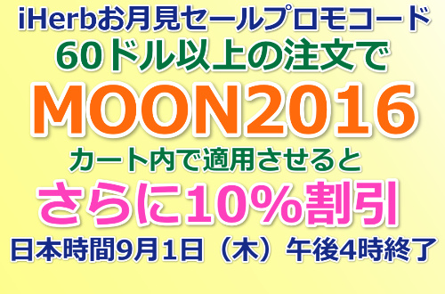 iHerbお月見セール!60ドル以上の注文でプロモコード MOON2016 を利用すると10%オフ!【日本時間9月1日(木)午後4時終了】